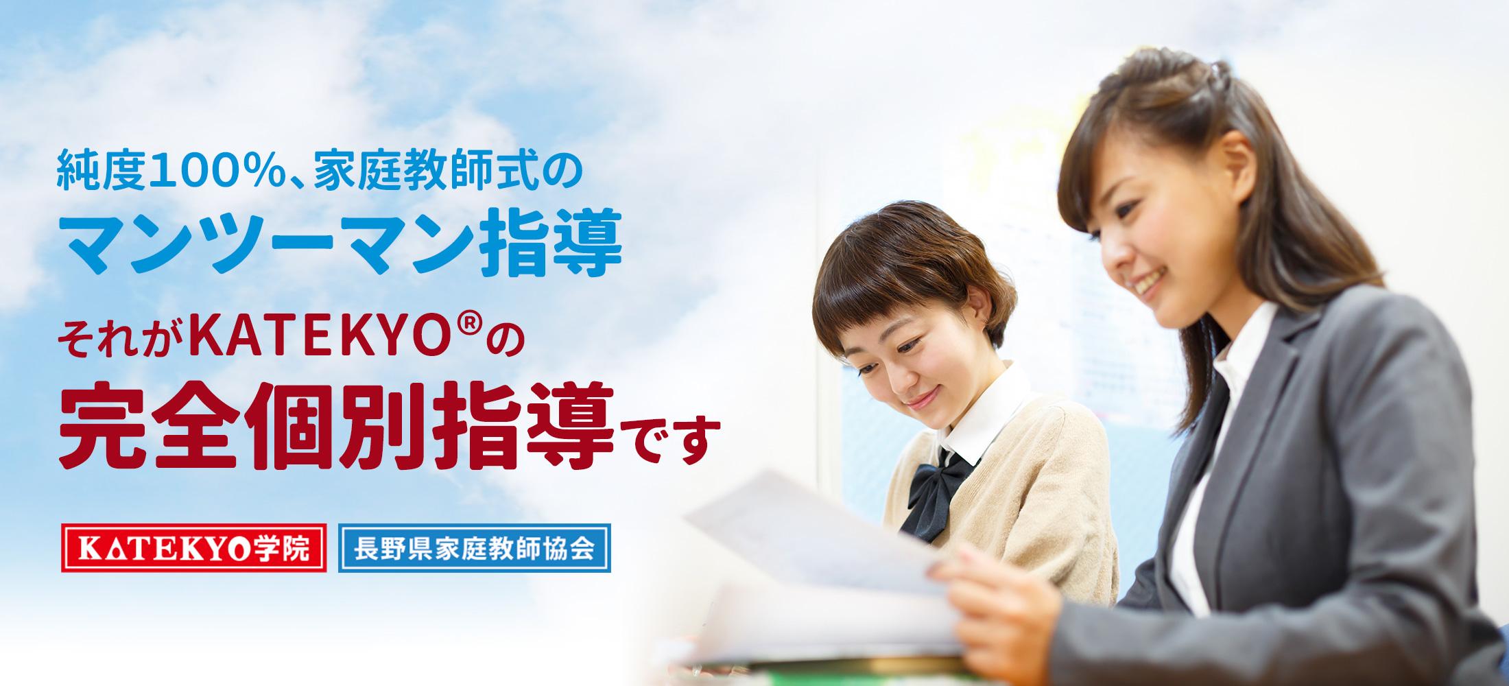 【公式】マンツーマン指導のKATEKYO学院・長野県家庭教師協会