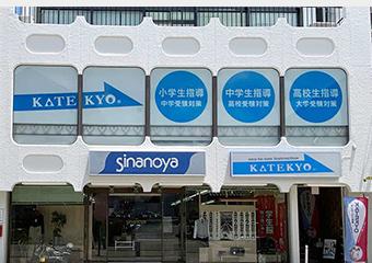 茅野駅前校