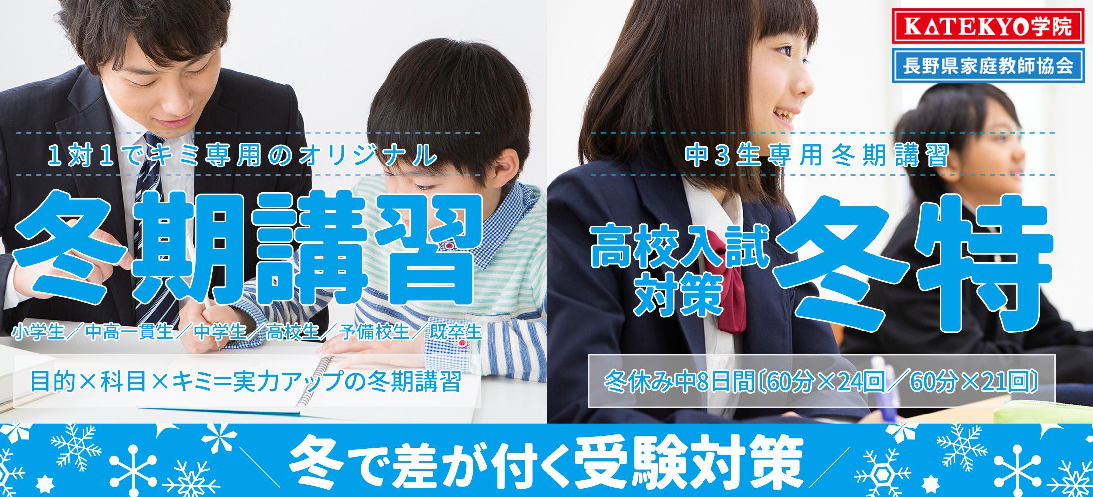 KATEKYOの冬期講習