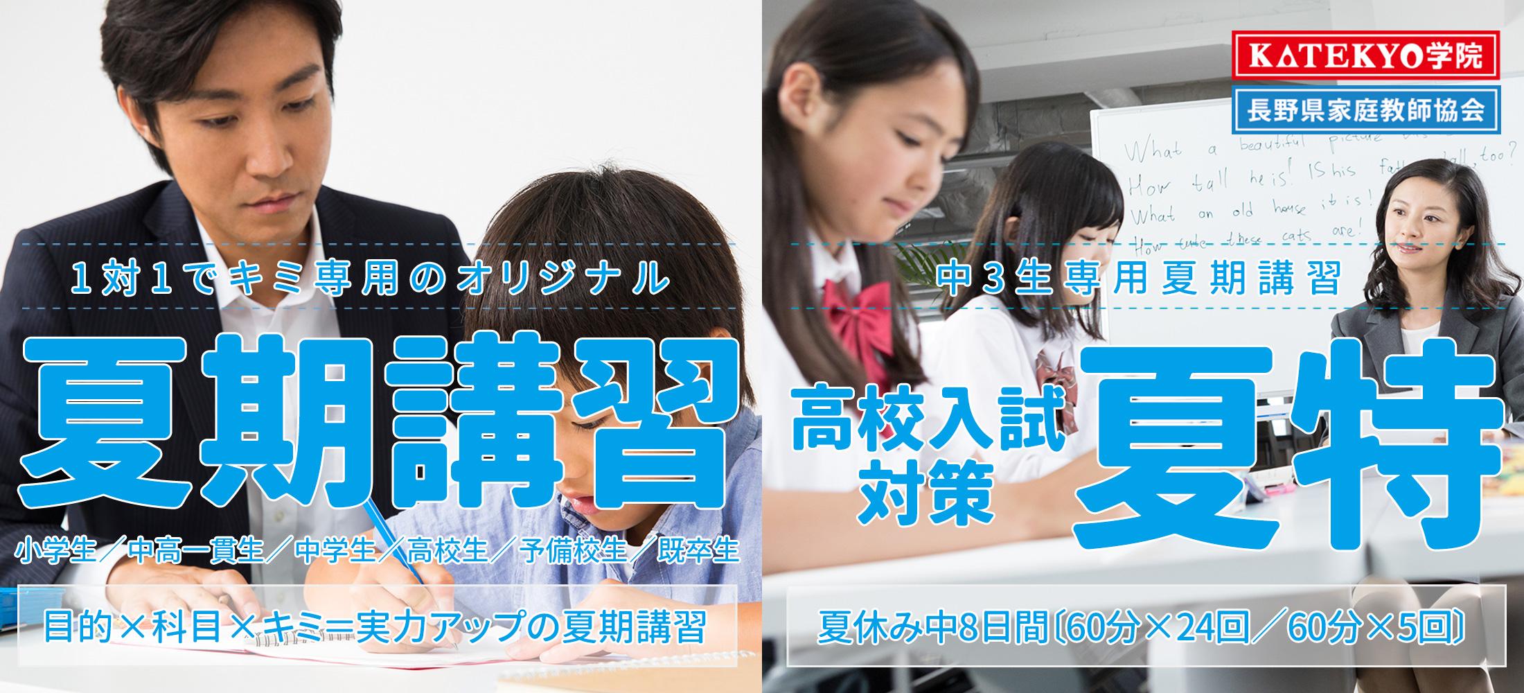 KATEKYOの夏期講習