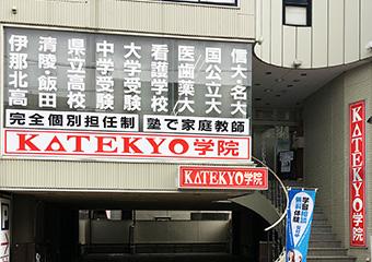 駒ヶ根駅前校