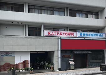 上田駅前校