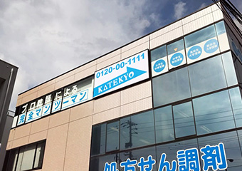 長野吉田校