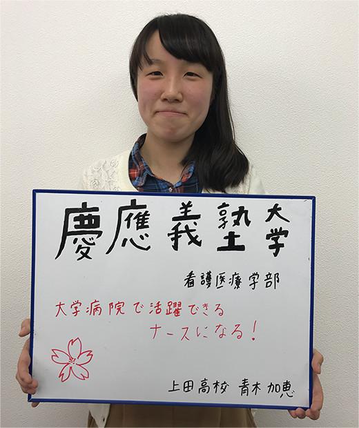 青木加恵さん 上田高等学校卒