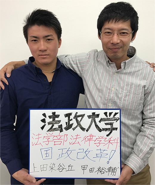 甲田裕輔くん 上田染谷丘高等学校卒