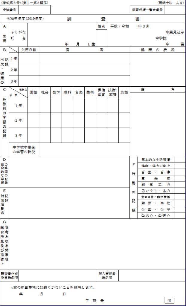 岐阜 県 公立 高校 入試 日程